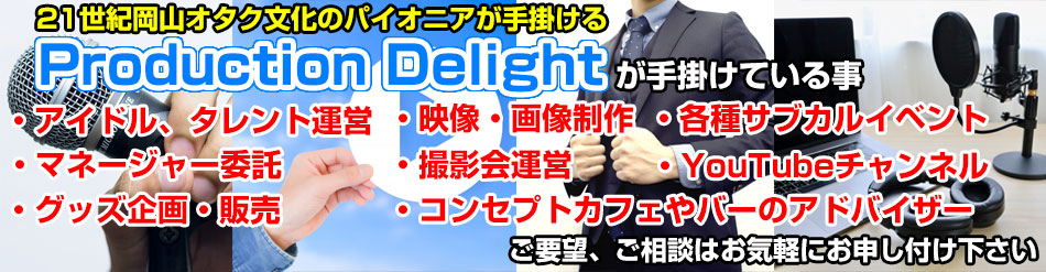 Production Delight概要